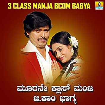 3 Class Manja Bcom Bagya (Original Motion Picture Soundtrack)