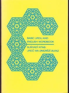 Basic Urdu and English Wordbook: A Phonetic Dicitionary of Over 3,000 Terms in Each Language, Urdu and English