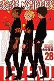 炎炎ノ消防隊(28) (週刊少年マガジンコミックス)