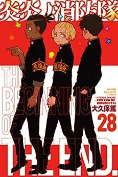 [大久保篤]の炎炎ノ消防隊(28) (週刊少年マガジンコミックス)