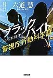 ブラックバイト: 警視庁行動科学課 (光文社文庫)
