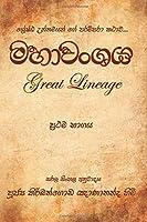Mahawanshaya