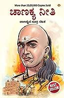 Chanakya Neeti with Chanakya Sutra Sahit in kannada