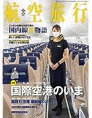 航空旅行 2021年9月号