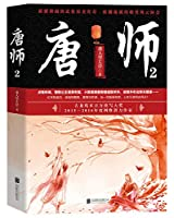 Master from Tang Dynasty (2) (Chinese Edition)