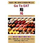 Go To EAT 鮨編