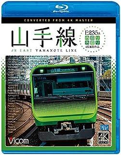 E235系山手線 4K撮影作品 外回り/内回り 【Blu-ray Disc】