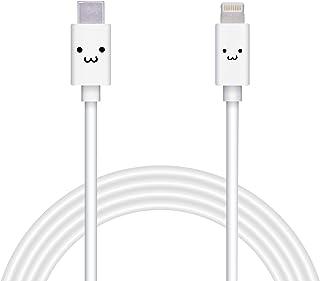 エレコム Type-C to Lightningケーブル (USB PD対応) ライトニング iPhone 充電ケーブル スタンダード 【 iPhone 13 / 12 / SE (第2世代) 対応 】 Apple認証品 2m ホワイトフェイス...