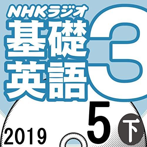 『NHK 基礎英語3 2019年5月号(下)』のカバーアート