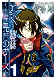 地球へ…~青き光芒のキース 1巻 (1) (Gファンタジーコミックス)