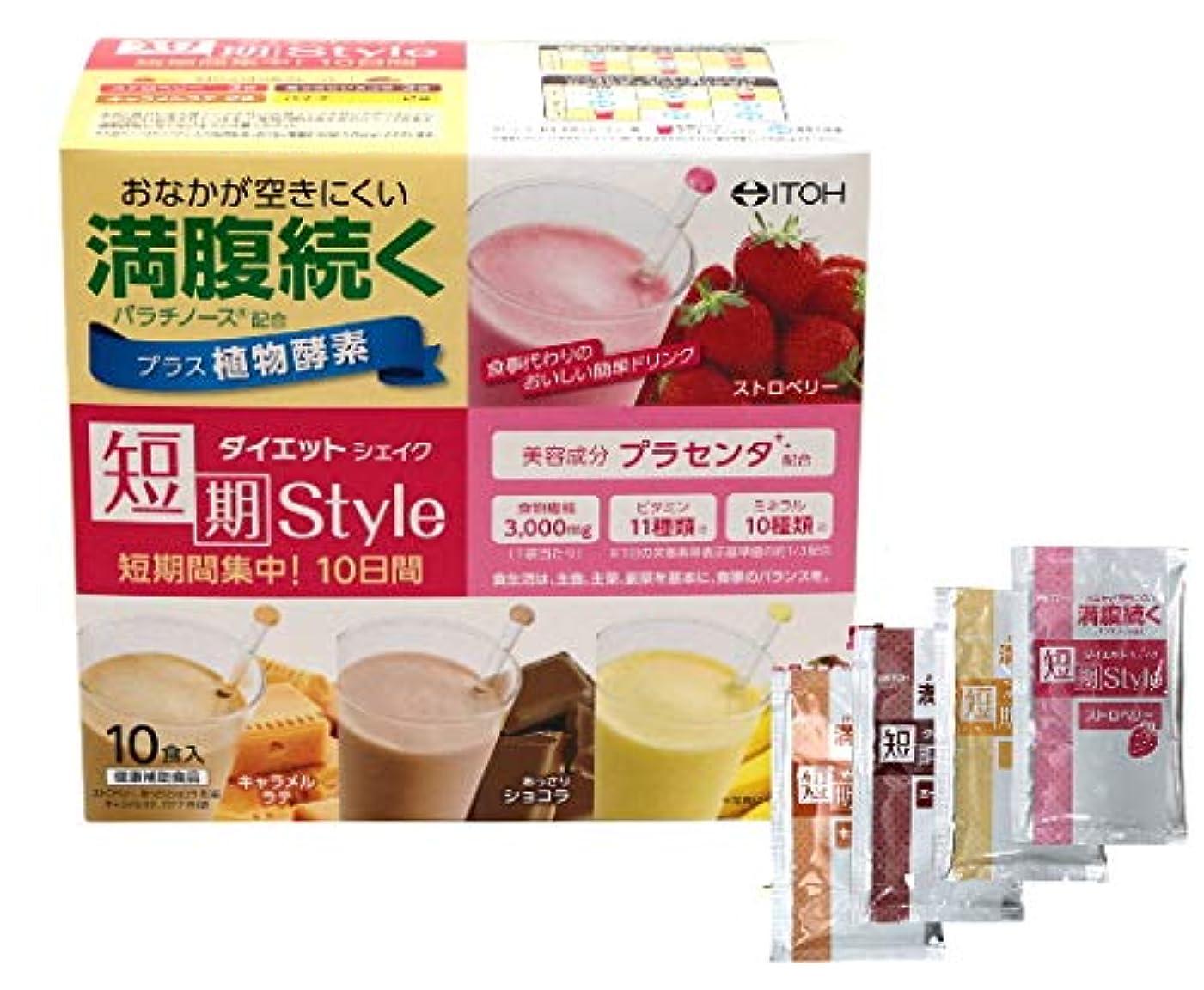 振る舞い見込みラショナル井藤漢方 短期スタイル ダイエットシェイク(25g×10袋)2個セット