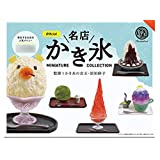 名店かき氷 ミニチュアコレクション BOX版 12個入りBOX
