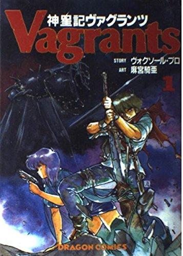 神星記ヴァグランツ (1)