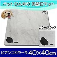 オシャレ大理石ペットひんやりマット可愛いワンコ(カラー:ブラック) 40×40cm peti charman