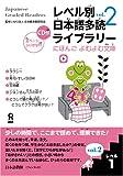 Japanese Graded Readers, Level 1 - Volume 2 , +CD