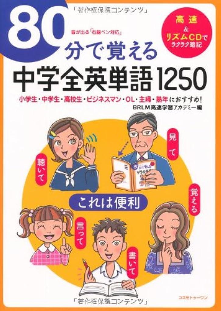 何でも移住する代替案80分で覚える中学全英単語1250