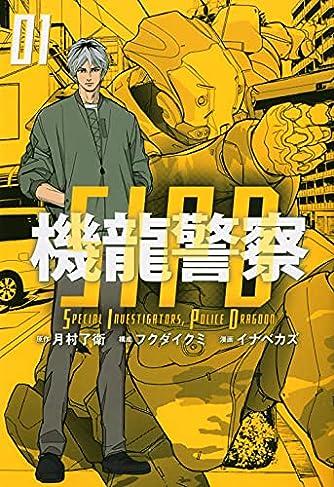 機龍警察(1) (ヤンマガKCスペシャル)
