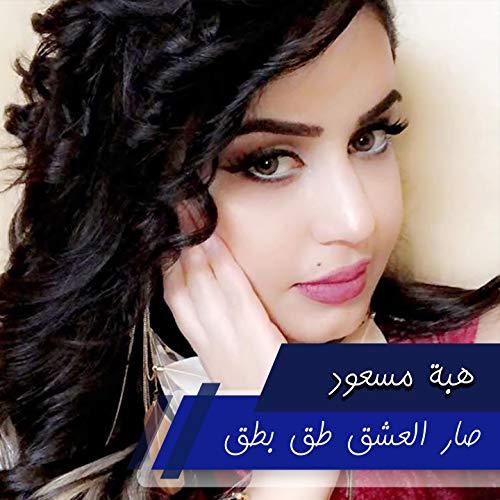 sar al3sh2 t2 bt2