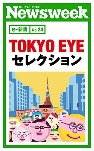 TOKYO EYE セレクション(ニューズウィーク日本版e-新書No.24)の詳細を見る