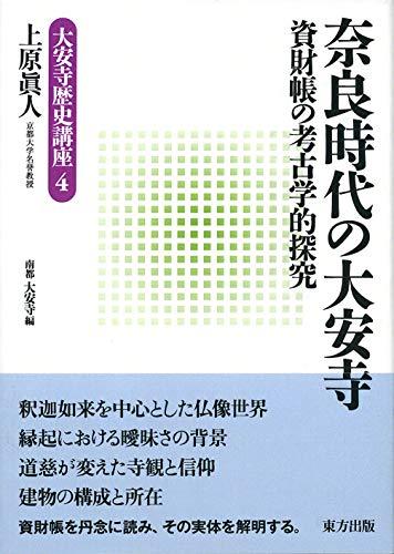 奈良時代の大安寺: 資財帳の考古学的探究 (大安寺歴史講座 4)