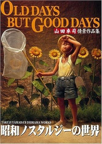 OLD DAYS BUT GOOD DAYS 山田卓司作品集 昭和ノスタルジーの世界