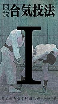 [小原 健, 中島 徹也]の図説合気技法第1巻: 一か条・表