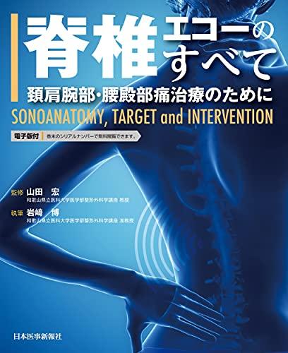 脊椎エコーのすべて 頚肩腕部・腰殿部痛治療のために -SONOANATOMY, TARGET and INTERVENTION-