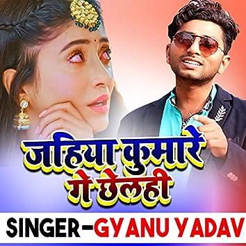 Jahiya Kumare Ge Chhelhi