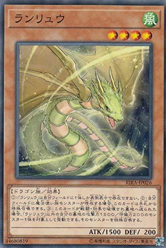 ランリュウ ノーマル 遊戯王 ライジング・ランペイジ rira-jp026