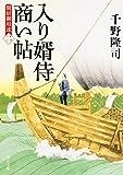 入り婿侍商い帖 関宿御用達 (2) (角川文庫)