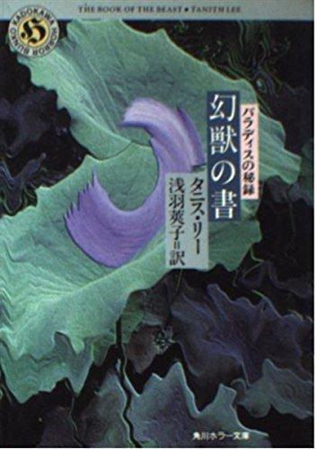 幻獣の書―パラディスの秘録 (角川ホラー文庫)の詳細を見る