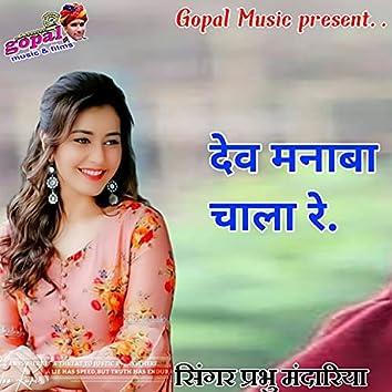 Dev Manawa Chala Re