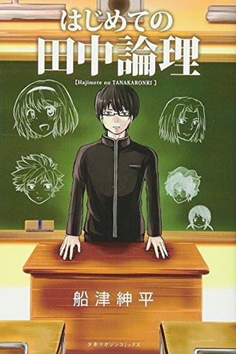 はじめての田中論理 (講談社コミックス)の詳細を見る