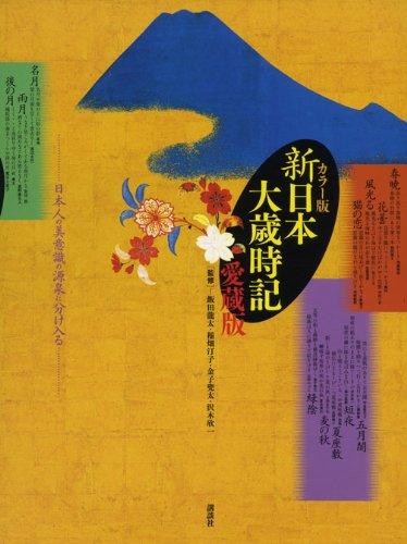カラー版 新日本大歳時記 愛蔵版の詳細を見る