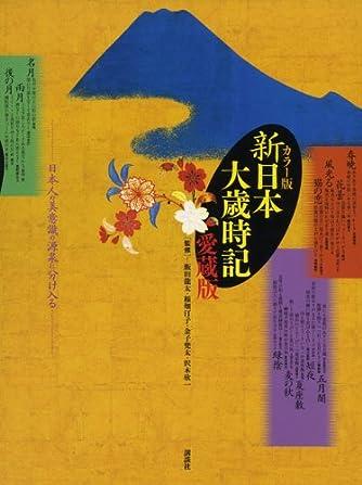 カラー版 新日本大歳時記 愛蔵版