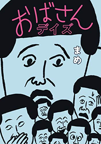 おばさんデイズ (扶桑社BOOKS)