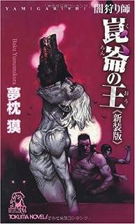 闇狩り師 崑崙の王《新装版》 (トクマ・ノベルズ)