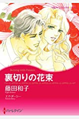 裏切りの花束 (ハーレクインコミックス) Kindle版