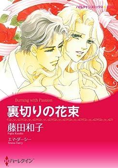 [藤田 和子, エマ・ダーシー]の裏切りの花束 (ハーレクインコミックス)
