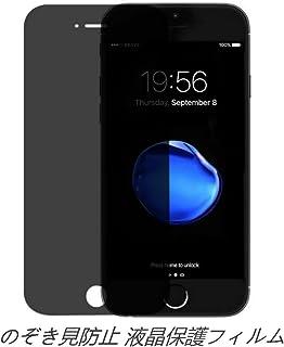Asng 覗き見防止 【iPhone5/5s/5c/SE】 強化ガラス 液晶 保護 フィルム 2.5D 硬度9H 厚さ0.26mm ラウンドエッジ加工 左右 のぞき見 プライバシー ガード