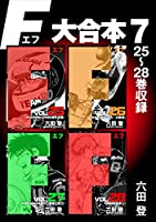 F 大合本7 25~28巻収録