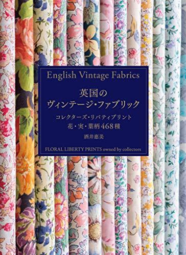 英国のヴィンテージ・ファブリック コレクターズ・リバティプリント 花・実・葉柄468種
