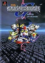SDガンダム G-GENERATION MS CGデータファイル