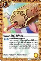 バトルスピリッツ 烈火伝 第4章 C 王位継承籤 BS34-067