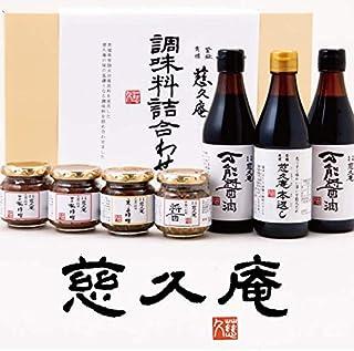 慈久庵 万能元だれ「本返し」、 「万能醤油」、「醤(おひしょ・ひしお)」、「えごま味噌」、「麦糀味噌」、化粧箱入り絶品調味料詰め合わせ 7本セット