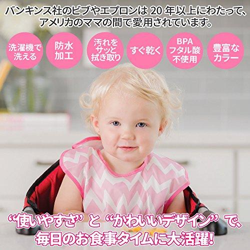 バンキンス 油が落ちるスタイ3点セット 日本正規品 スーパービブ Girl Assorted S3-G67
