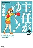 主任がゆく! (16) (ぶんか社コミックス)