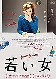 若い女[DVD]