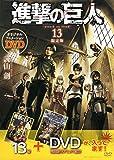 DVD付き 進撃の巨人(13)限定版 (講談社キャラクターズA)