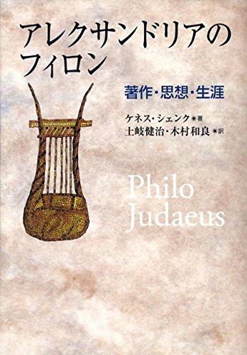 アレクサンドリアのフィロン―著作・思想・生涯
